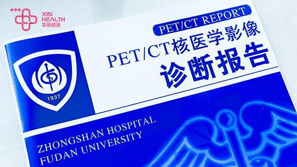 上海复旦大学附属中山医院 PET-CT 检查报告
