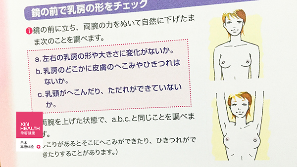 乳腺自我检查小方法01