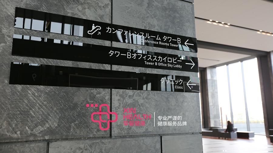 日本试管婴儿医院内部指示牌