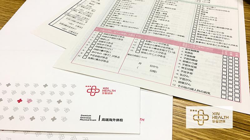 日本体检套餐问诊表