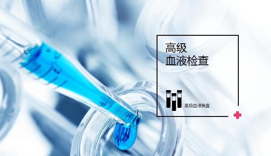 日本高级体检 血液检测