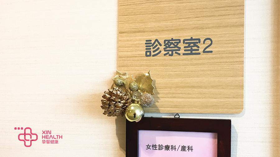 日本体检诊察室