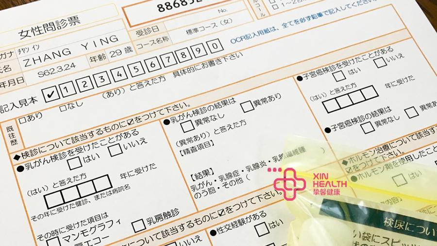 日本体检乳房检查