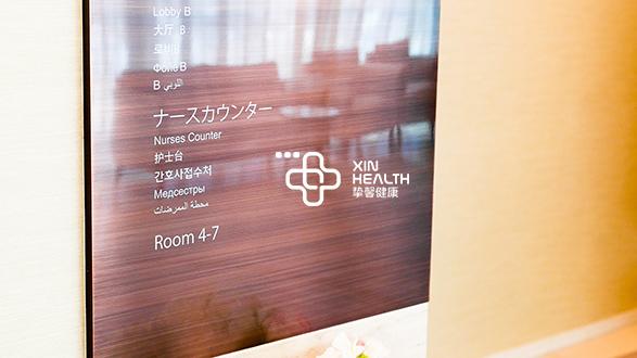 日本试管婴儿医院国际用户指示牌