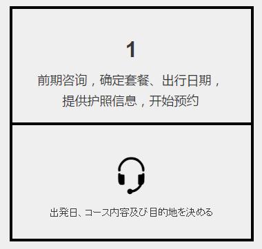 日本体检预约,第1步