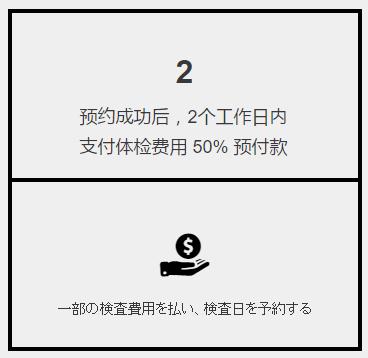 日本体检预约,第2步