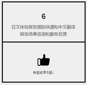 日本体检预约,第6步