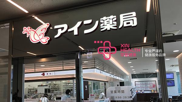 日本体检医院和药房