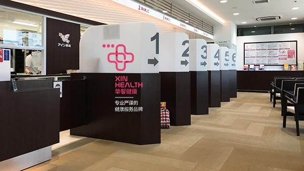 日本体检医院药房接待处
