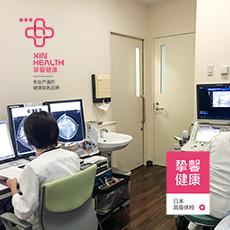 日本体检医院工作区域
