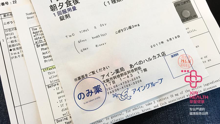 日本医院用药说明
