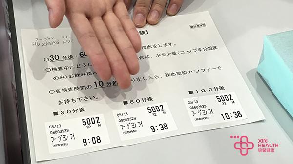 日本身体检查服务