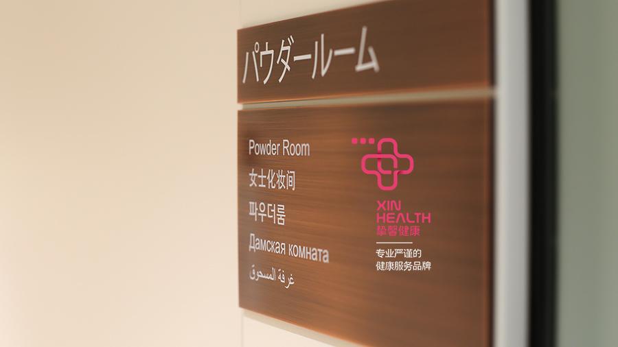 日本试管婴儿医院