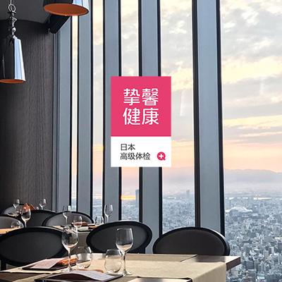日本体检就餐环境