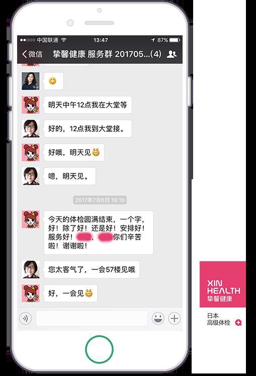 挚馨健康日本体检用户满意反馈