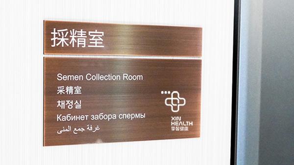 日本试管婴儿机构男性取精室