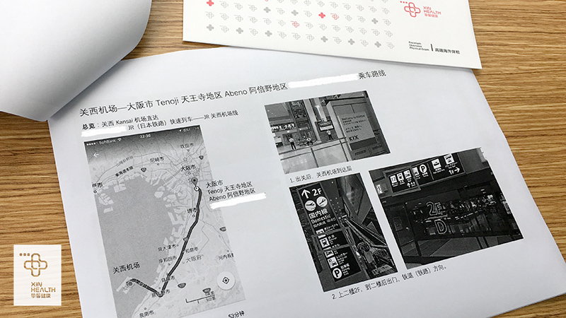 日本旅游体检行程安排图