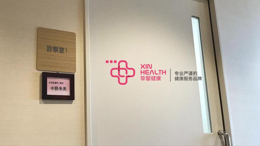 体检诊察室