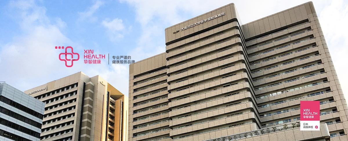 日本防癌体检中心