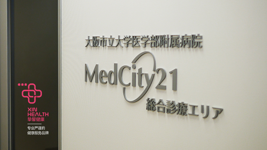 大阪市立大学医学部附属病院体检中心