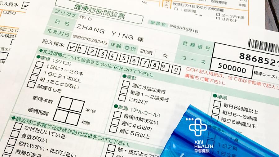 日本的体检问诊表