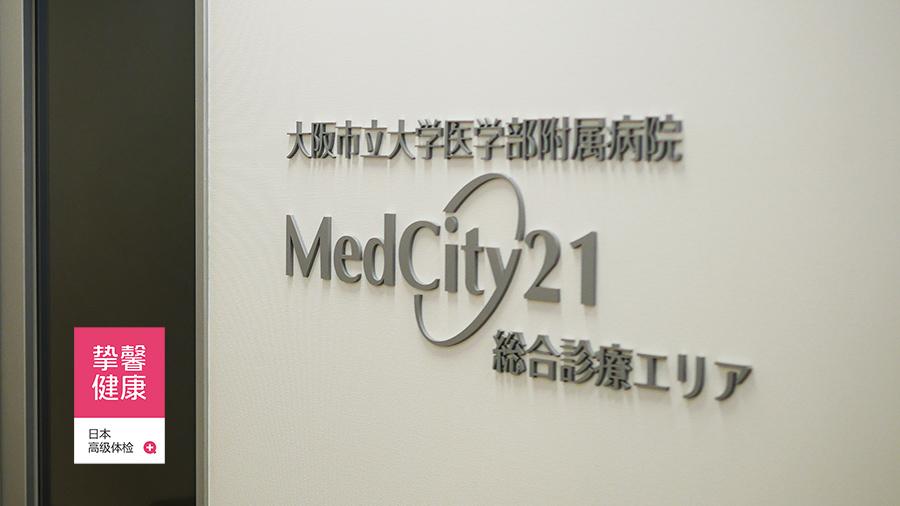 直肠炎体检去大阪市立大学医学部附属病院