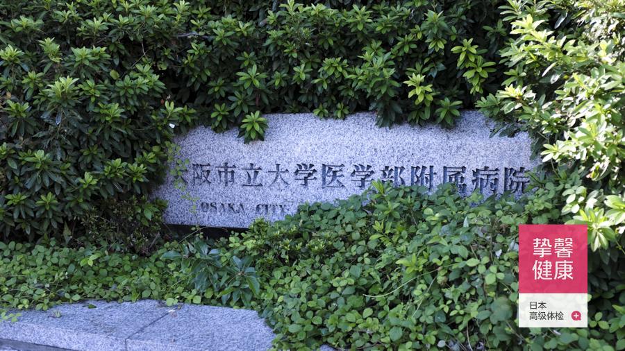 大阪市立大学体检中心