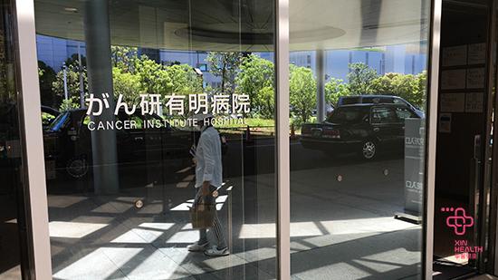 日本癌研有明病院