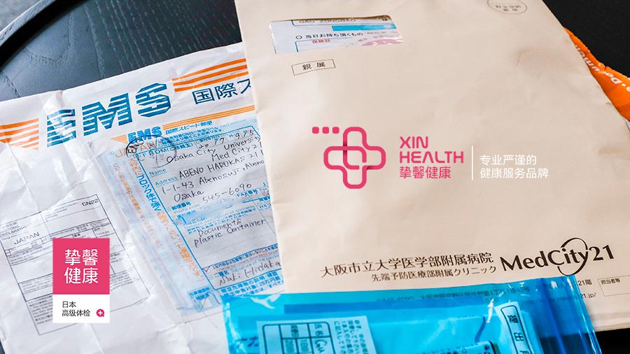 体检前日本医院邮寄的采样工具