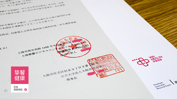 挚馨与日本顶级医院签约合同