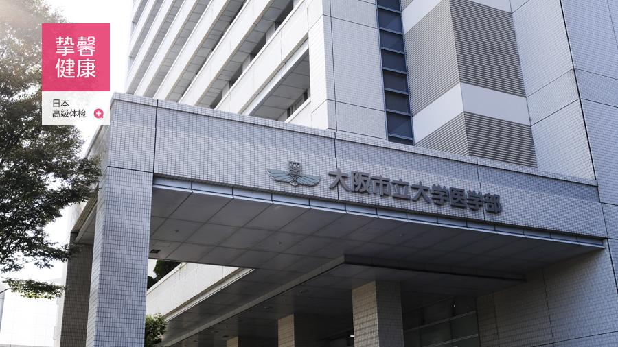 大阪市立大学体检医院