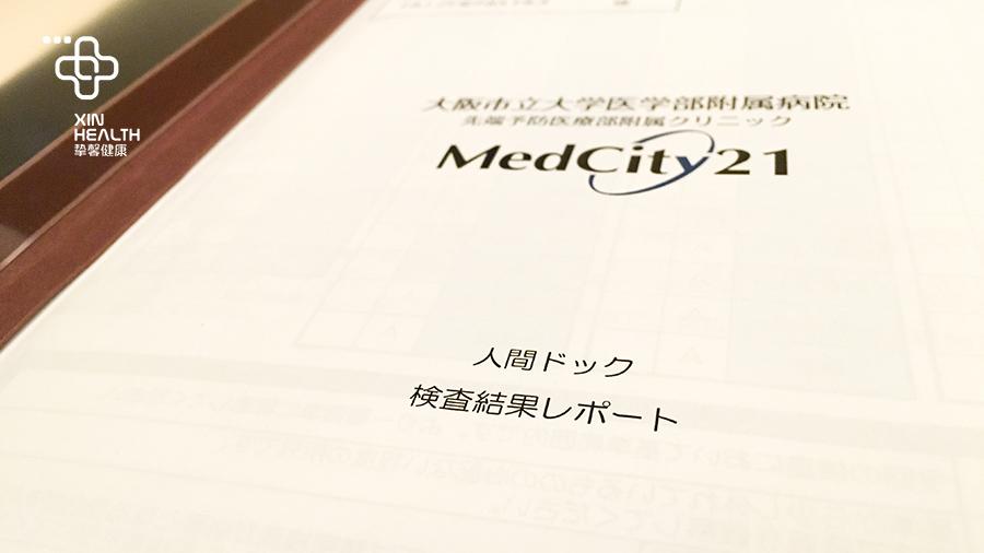 日文体检报告单