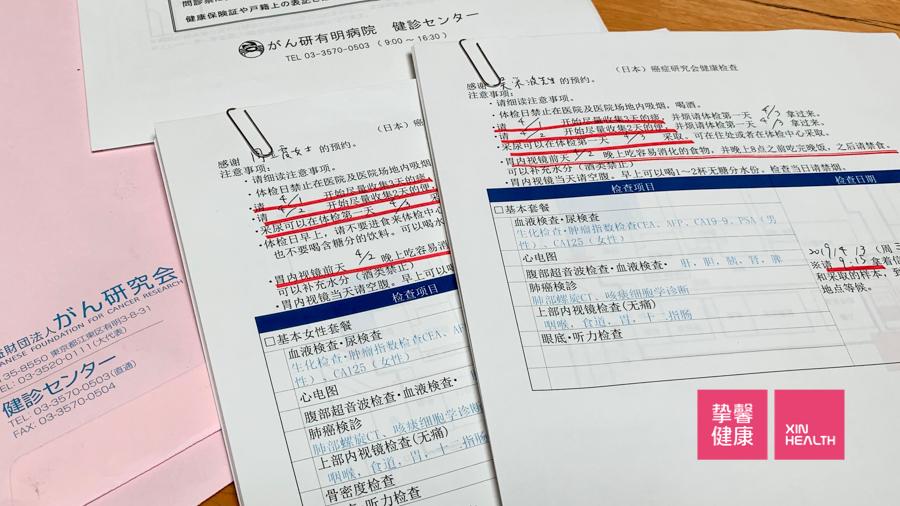 日本高级体检 医院寄送的用户服务文件