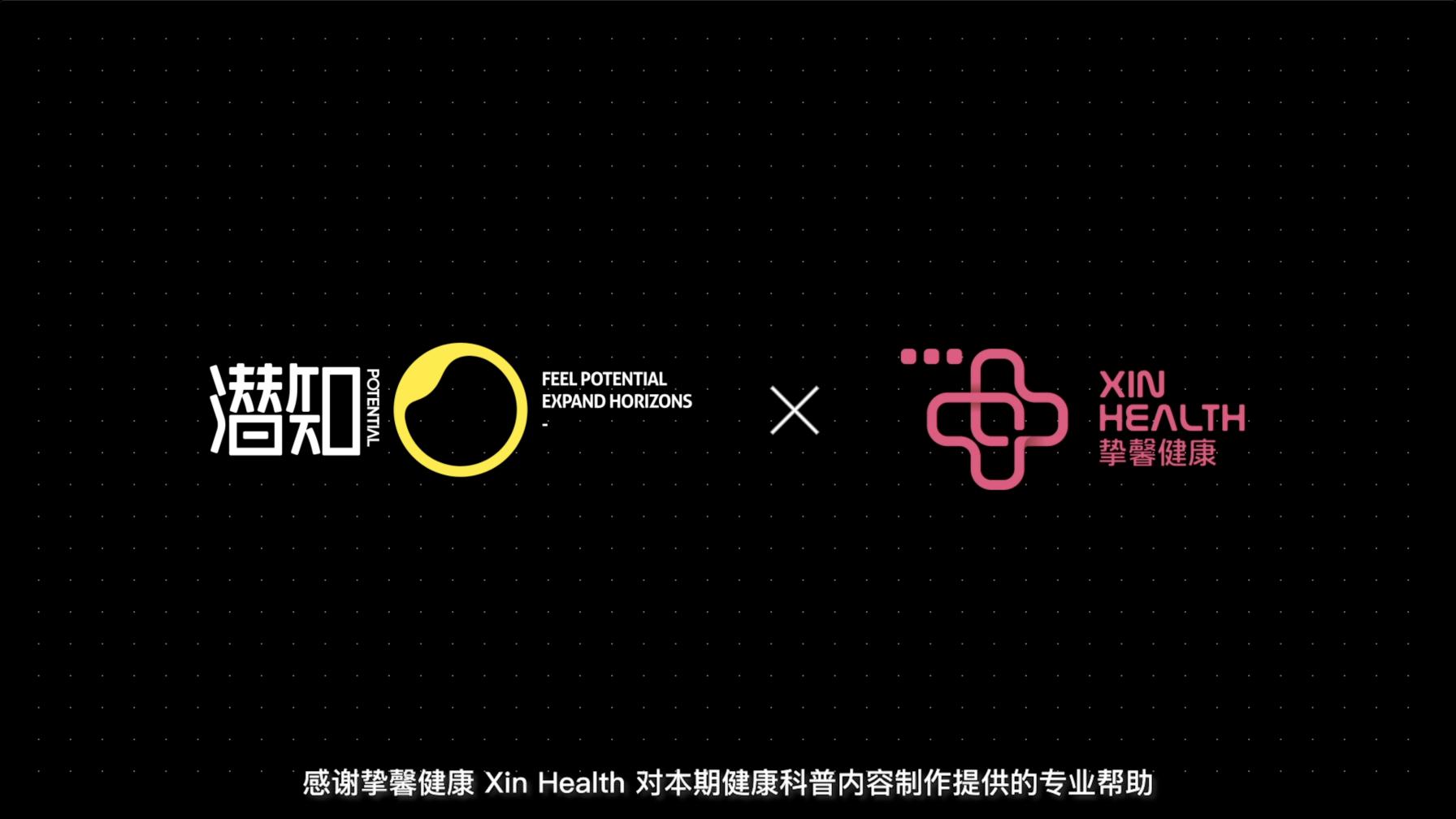 感谢挚馨健康 Xin Health 对本期健康科普内容制作提供的专业帮助。