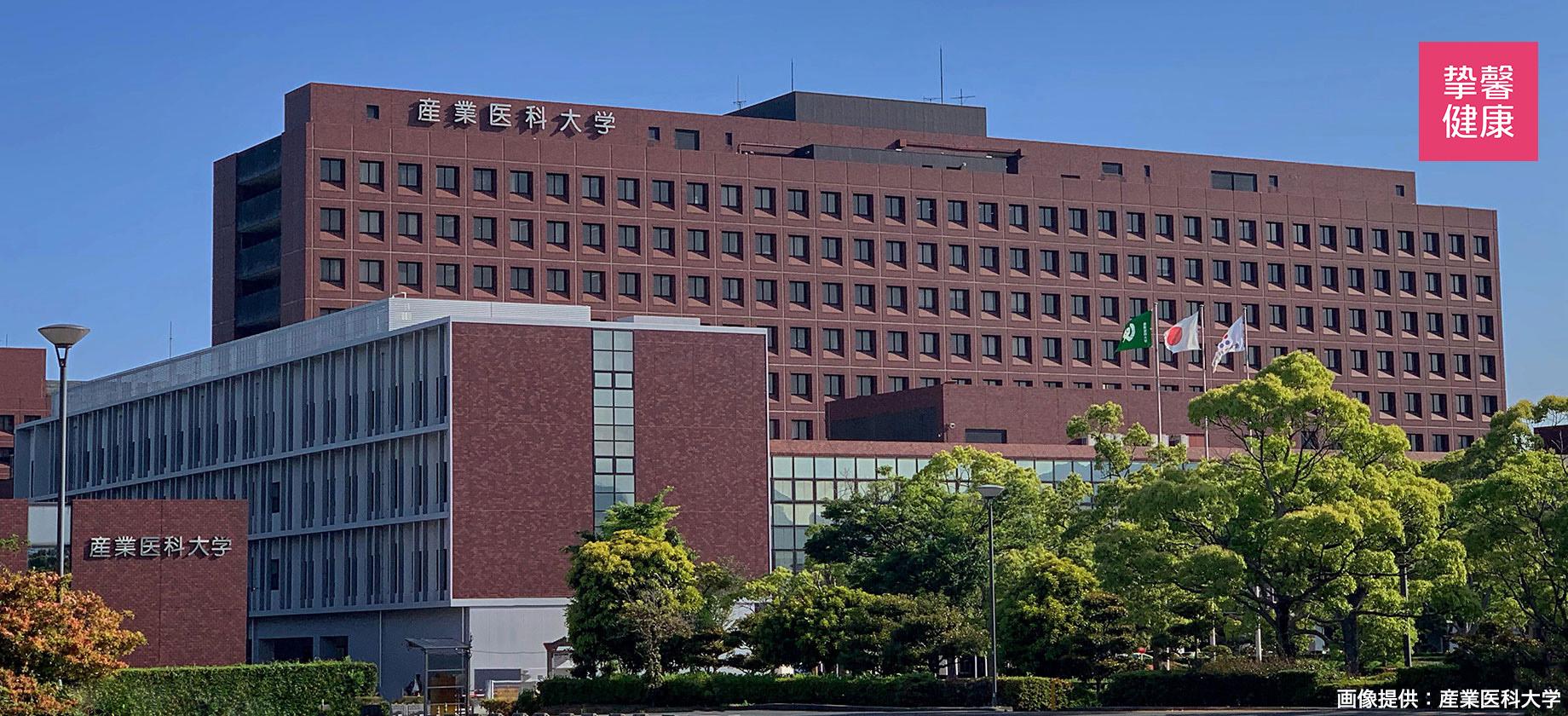 产业医科大学病院 外观