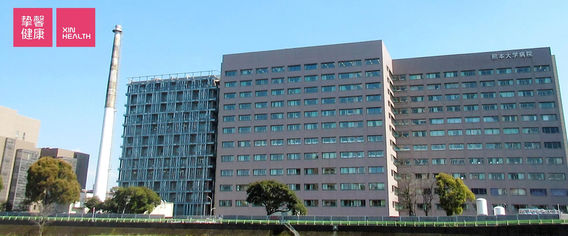 熊本大学病院 门诊大楼外观