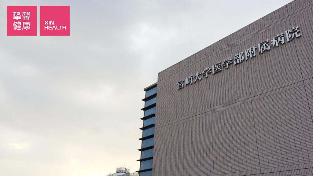 宫崎大学医学部附属病院