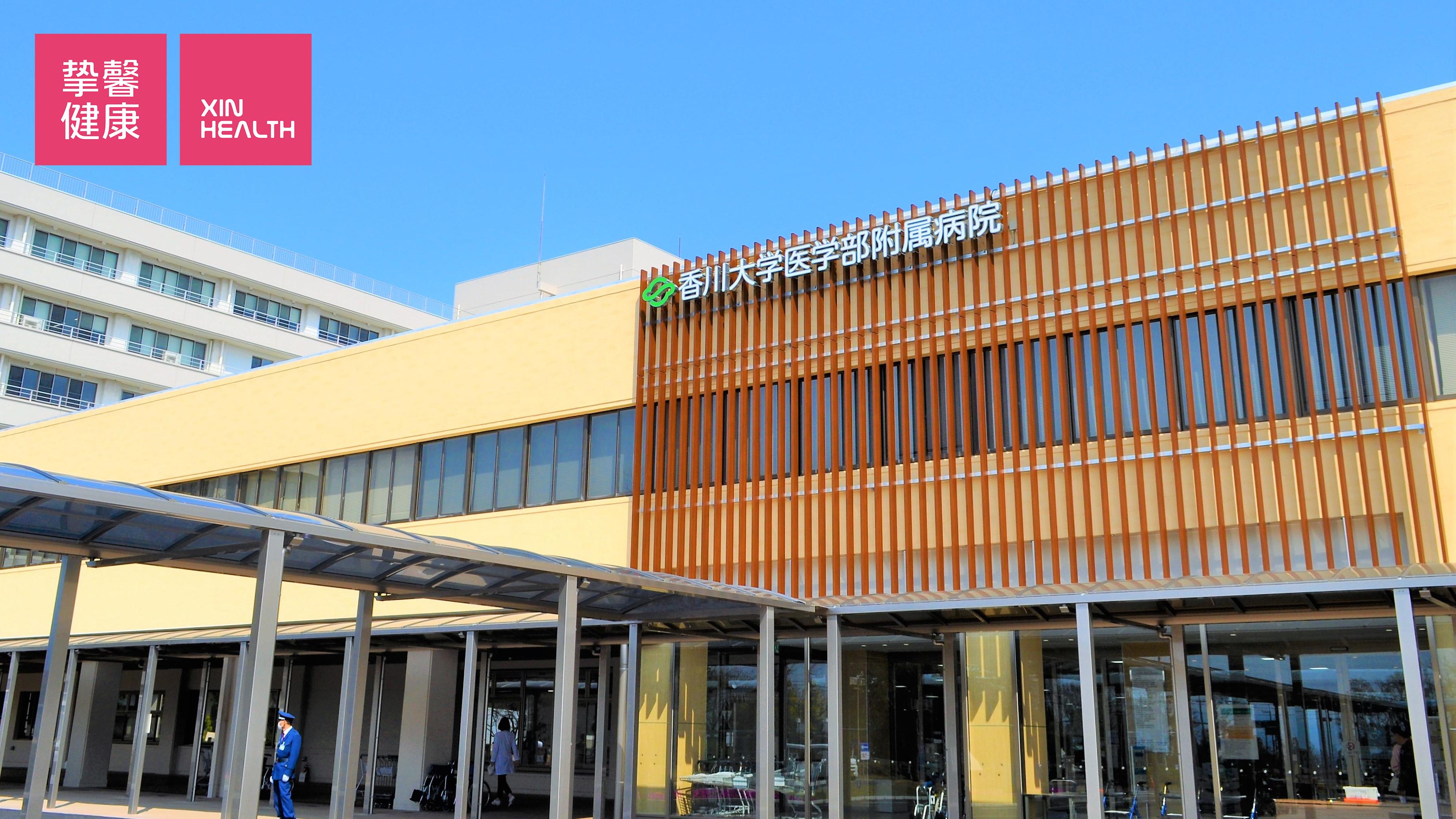 香川大学医学部附属病院 外观