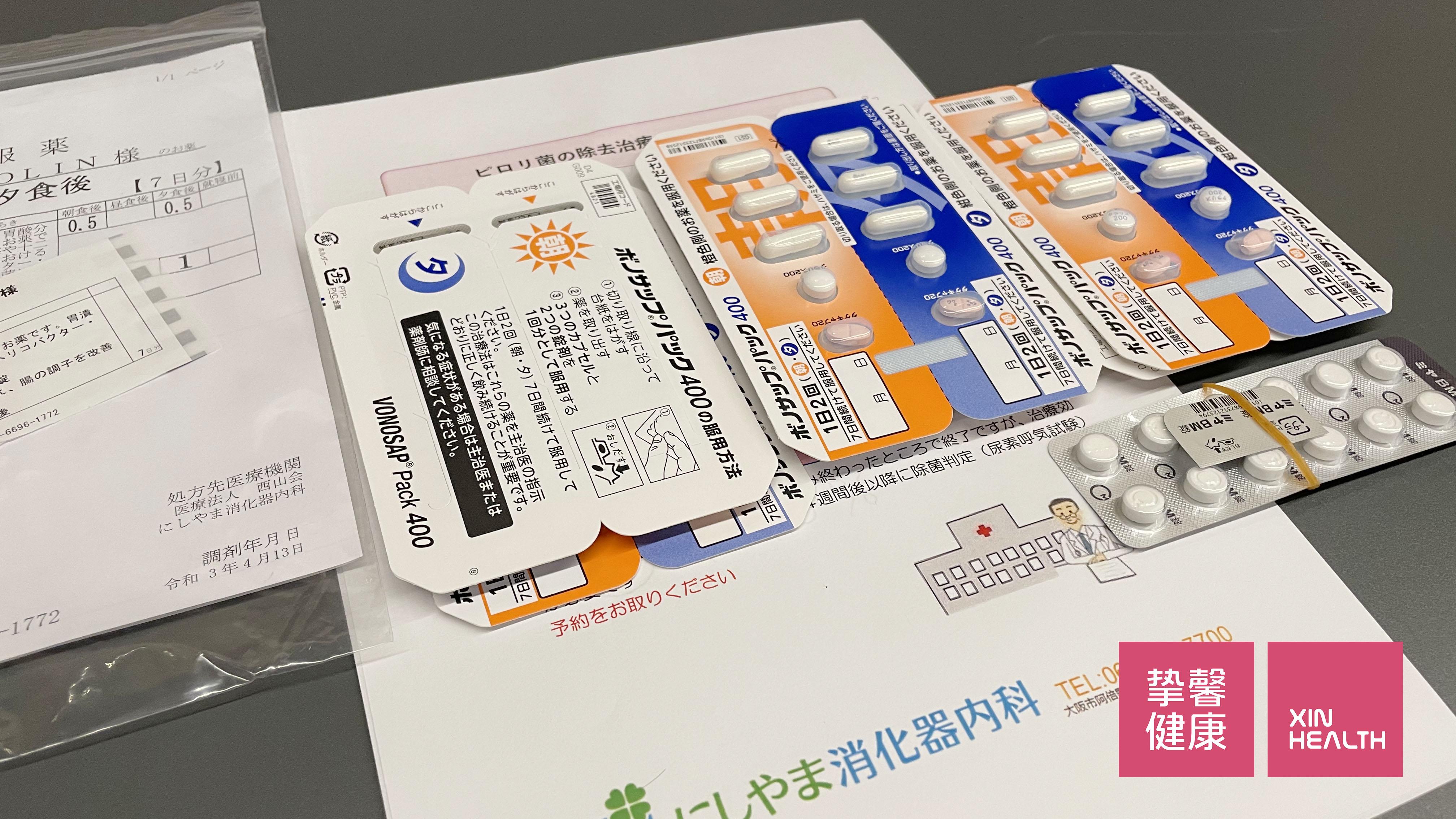 武田制药 VONOSAP PACK 400 (幽门螺杆菌一次除菌药)