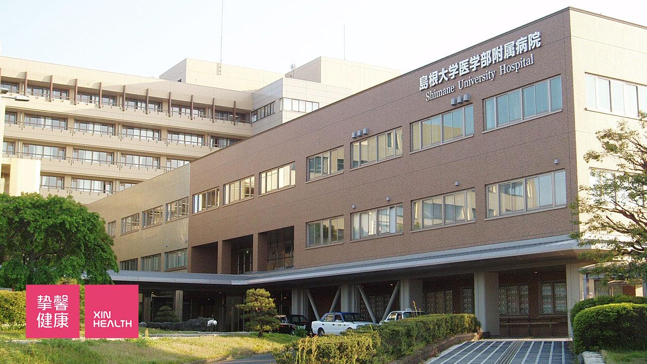 岛根大学医学部附属病院 外貌