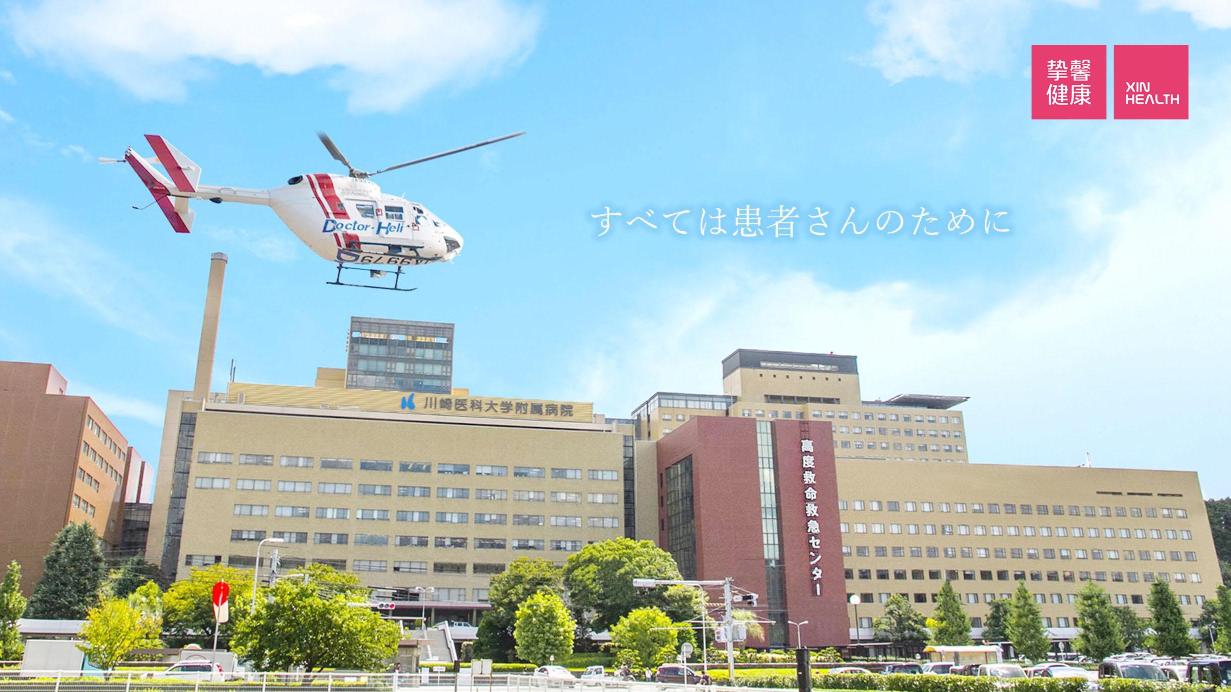 川崎医科大学附属病院 外观