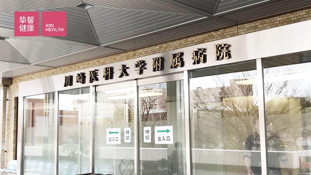 川崎医科大学附属病院 门诊入口