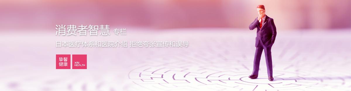 日本体检消费者智慧专栏