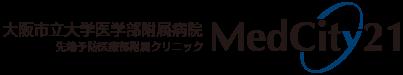 大阪市立大学医学部附属医院先端预付医疗中心logo