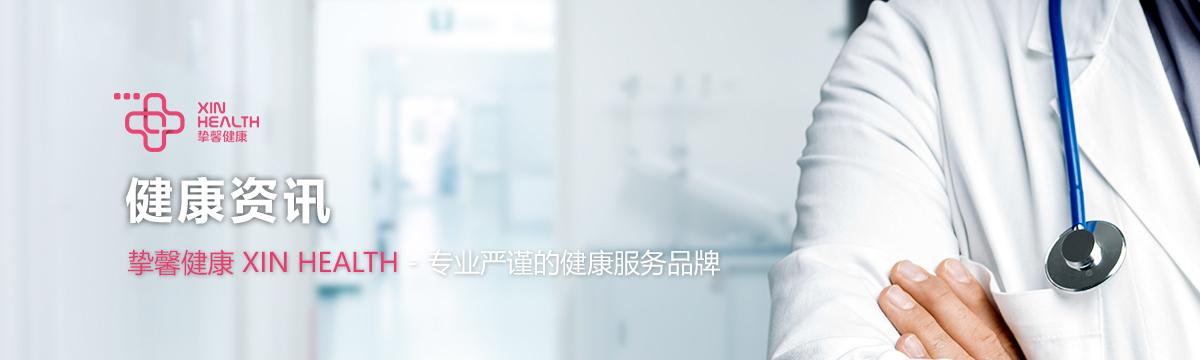 日本体检健康资讯栏目