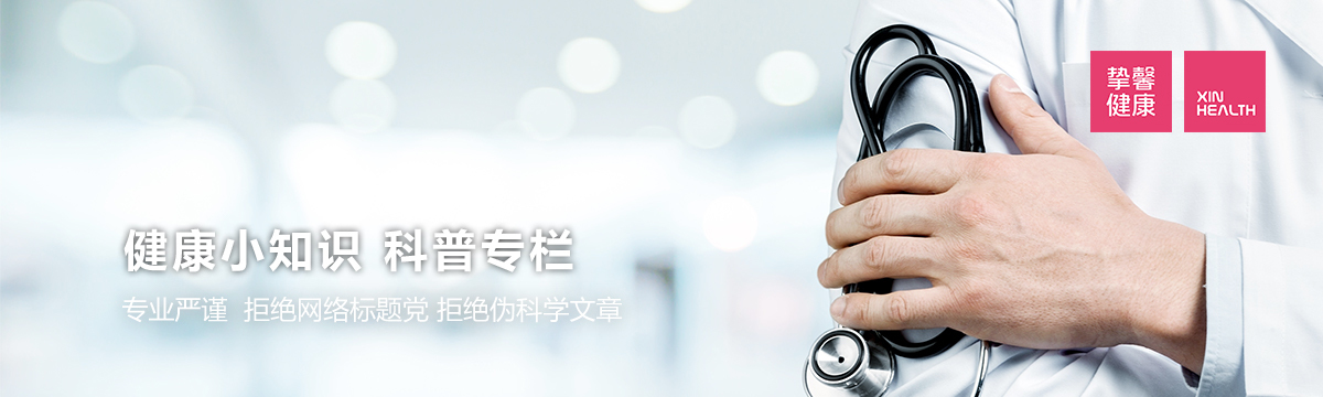日本体检健康小知识科普专栏