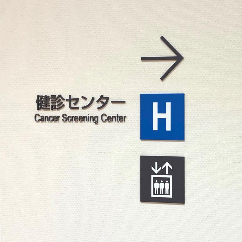 癌研有明医院