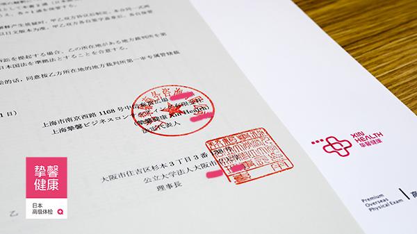 挚馨健康与大阪市立大学合作协议 MedCity21 agreement