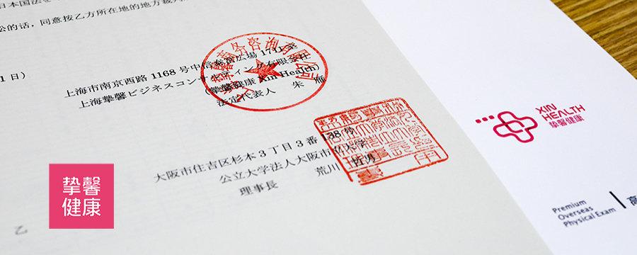 挚馨健康 XIN HEALTH 与大阪市立大学合作协议