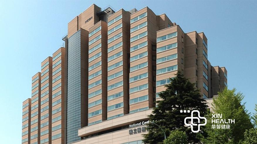 东京国立国际医院